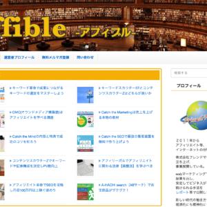 インターネットビジネス情報発信ブログ
